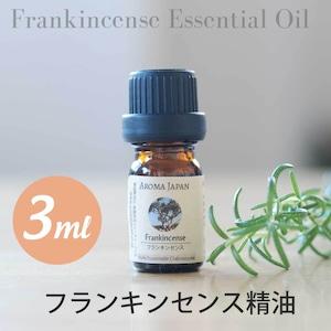 フランキンセンス精油【3ml】エッセンシャルオイル/アロマオイル