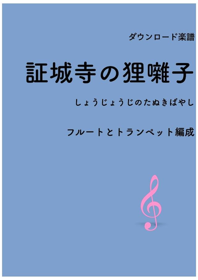 ダウンロード楽譜【グリーンスリーブス】フルートとトランペット編成