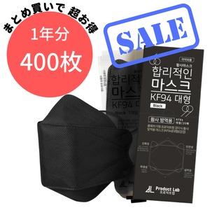 【1年分パック400枚 / ブラック】FDA認証SSSランクKF94マスク正規品:全国送料無料