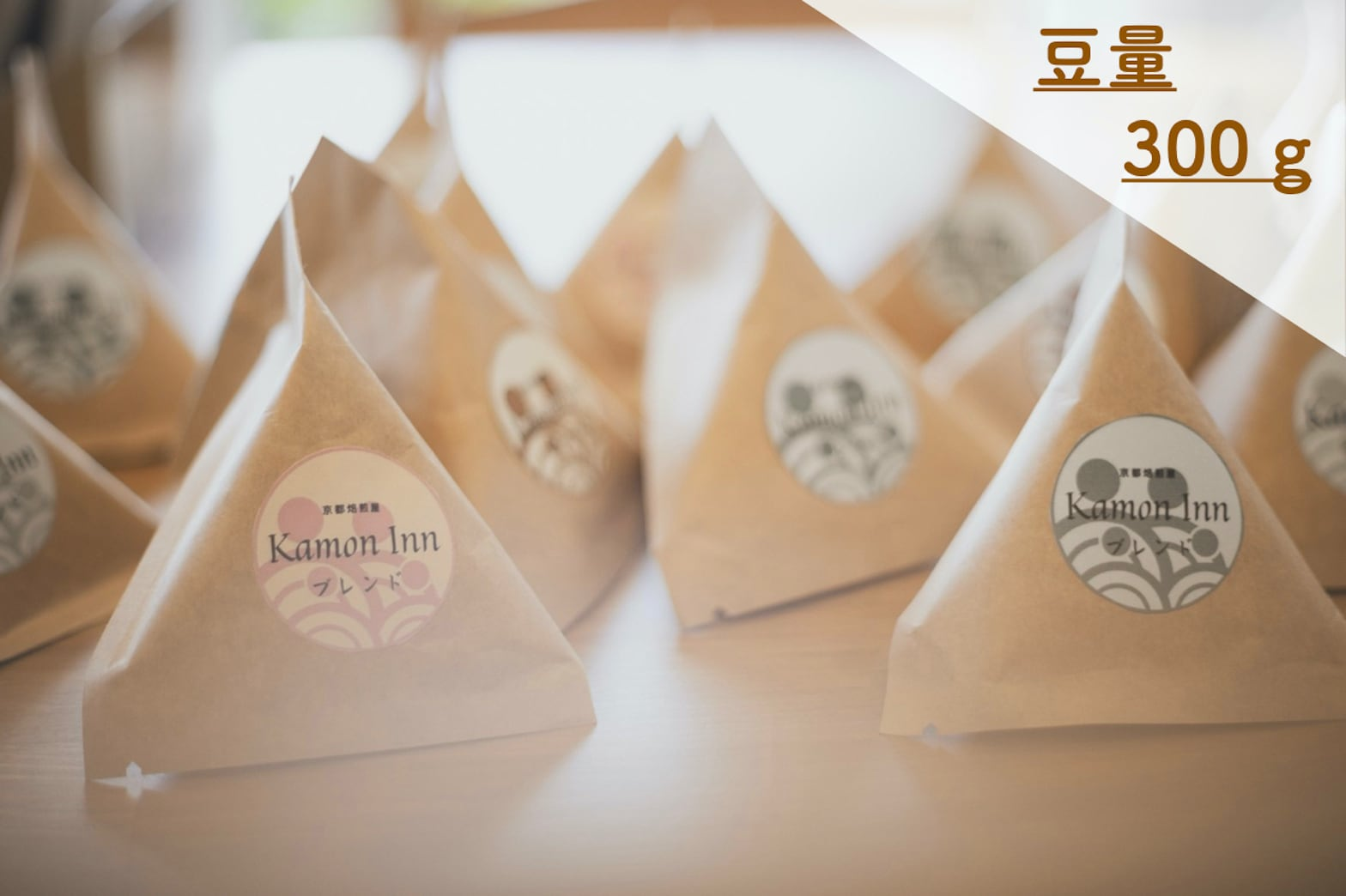 300g / オリジナルブレンドコーヒー豆【Kamon Inn ブレンド】(中煎り)-送料込み価格-