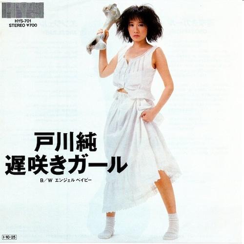 【7inch・国内盤】戸川純 / 遅咲きガール