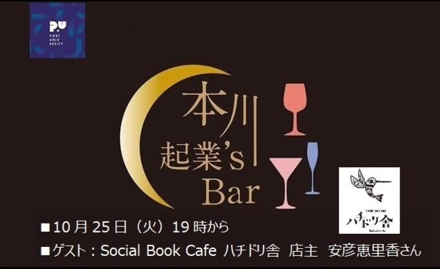 2021年10月25日本川起業's Bar / 第30回  Social Book Cafe ハチドリ舎 店主 安彦 恵里香さん