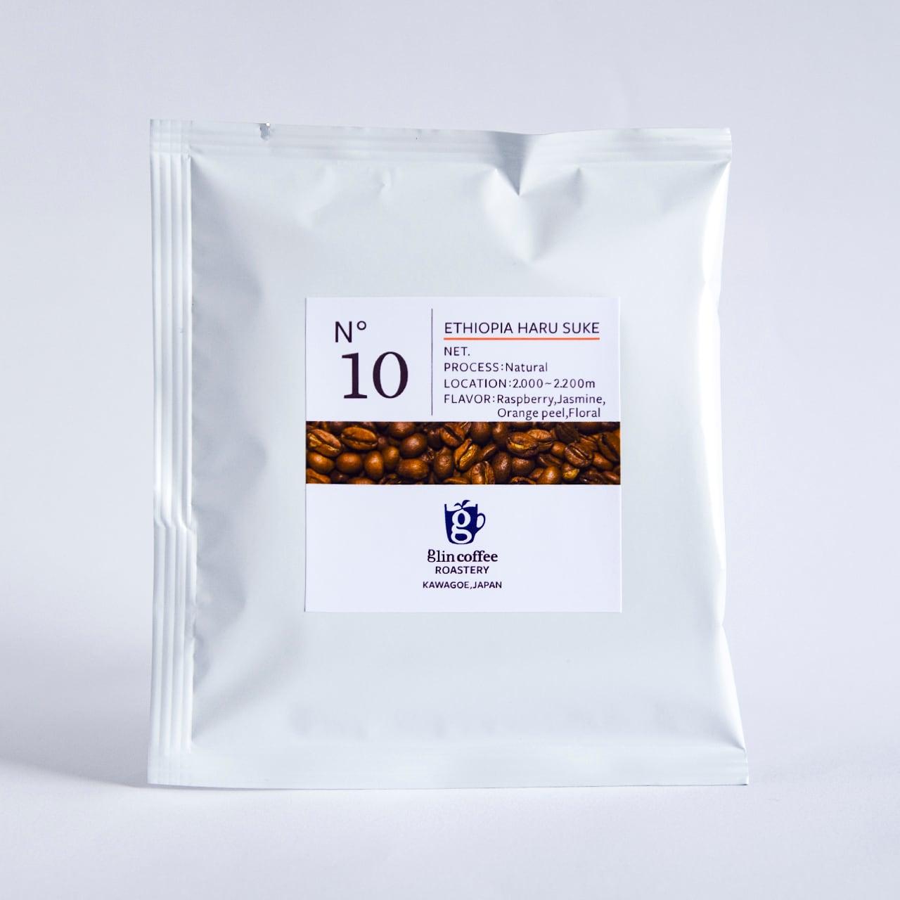ディップスタイルコーヒー No.10  エチオピア ハルスケ