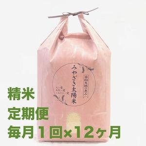 《新米》定期便<毎月1回・12ヶ月間> 有機ミルキークイーン精米 10kg