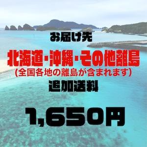 【お届け先 北海道・沖縄・その他離島】 追加送料(1,650円)  ※商品と合わせて別途ご購入お願いします