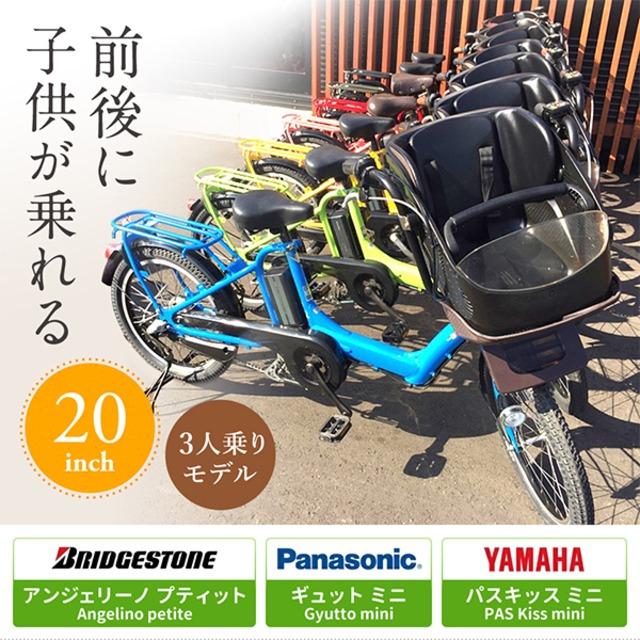 【訳あり】前子供乗せ付き 20インチ 中古電動自転車 Panasonic YAMAHA BRIDGESTONE 3人乗り可能 イーチャリティ 整備済み車体