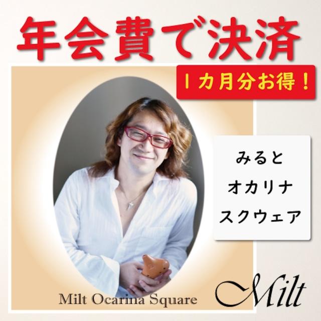【一括決済】みると・オカリナ・サロン会費(一年分)