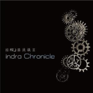 DVD版【因陀羅 流儀Ⅲ「indra Chronicle」】(100枚限定/特典動画「鬼羅-KIRA-」Chronicle EDIT ver.付)☆送料無料