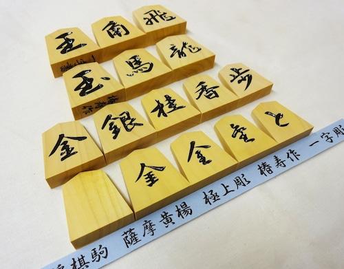 将棋駒 木製将棋駒 薩摩黄楊 極上彫 椿寿作 一字書 手彫り将棋駒