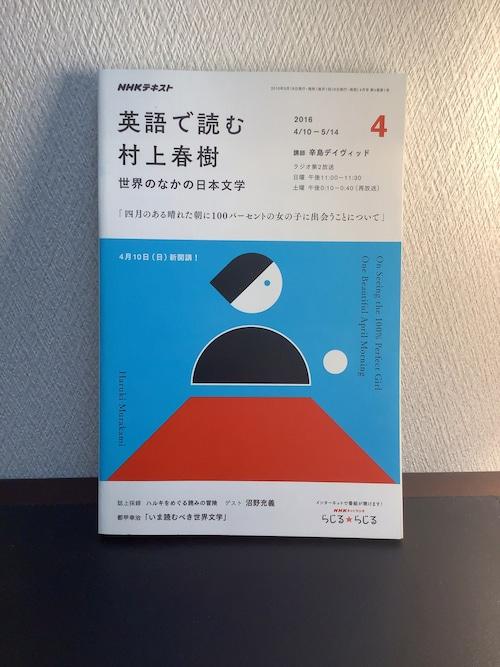 『英語で読む村上春樹 世界の中の日本文学 2016年4月号 「四月のある晴れた日に100パーセントの女の子に出会うことについて」(NHKラジオテキスト)』