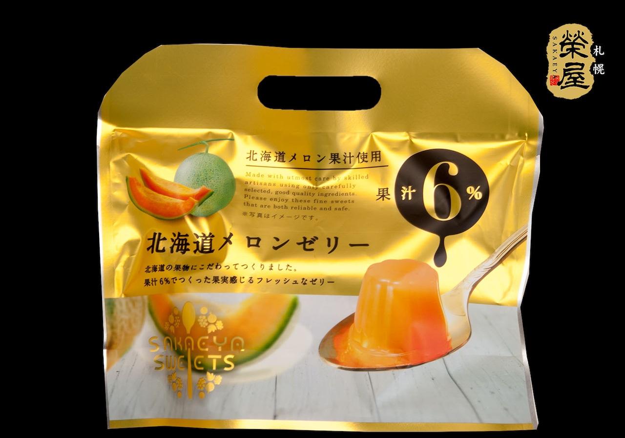 北海道メロンゼリー12粒×3袋【常温】