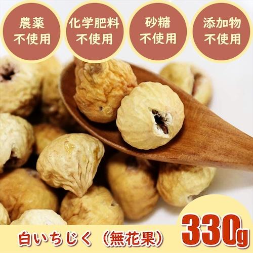 白いちじく(イチジク:330g)ドライフルーツ 農薬不使用 化学肥料不使用 砂糖不使用 無添加