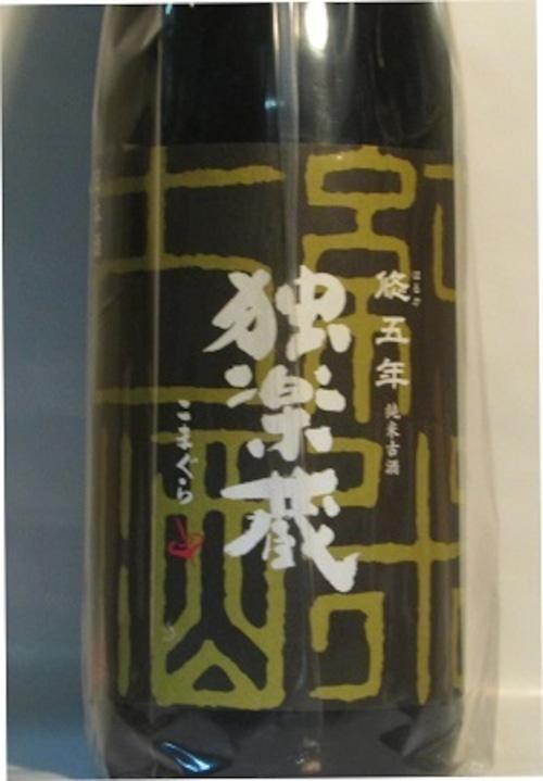 独楽蔵 純米古酒 悠五年 1.8L