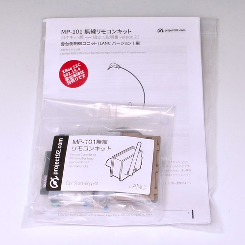 MP-101無線リモコンキット:雲台側ユニット(LANC版・自作キット・訳あり品)