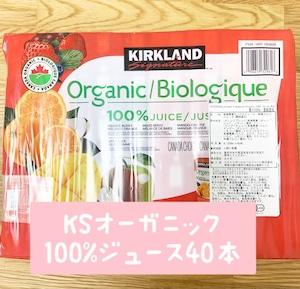 KS オーガニック100%ジュース200ml×40本