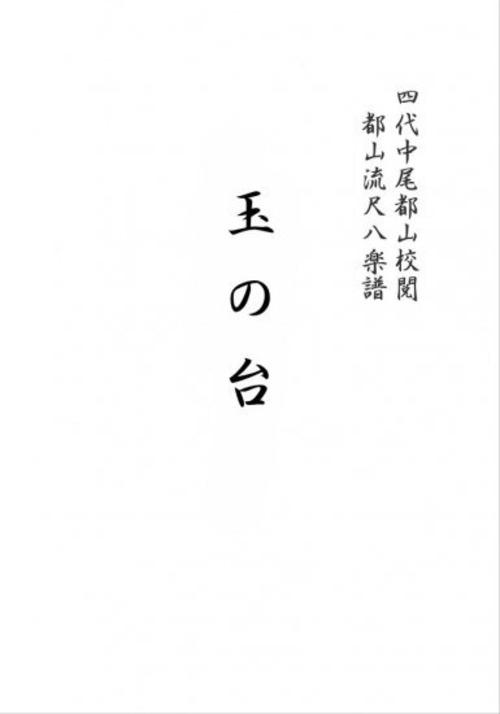 T32i195 玉の台(尺八/松浦検校/楽譜)