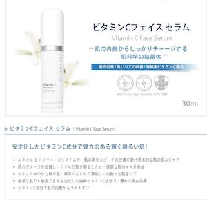 会員価格:Renecell ビタミンC フェイス セラム