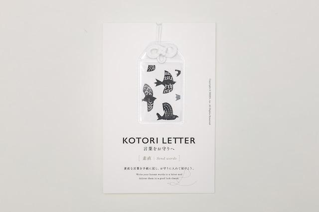 KOTORI LETTER   素直   Send words   鳩   Pigeon