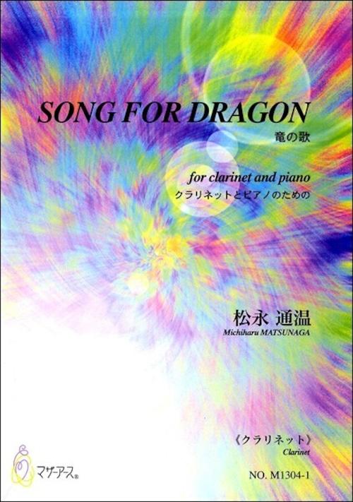 M1304 竜の歌(クラリネット,ピアノ/松永通温/楽譜)