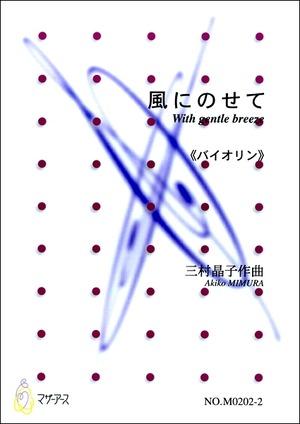 M0202 風にのせて(ピアノ、バイオリン/三村晶子/楽譜)