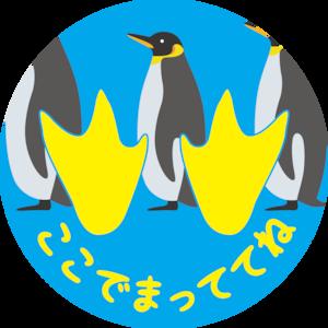 床用ステッカー(幼児向け・ペンギン)