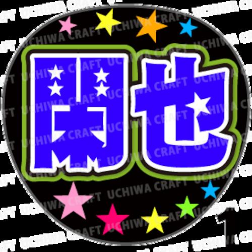 【プリントシール】【TravisJapan/吉澤閑也】『閑也』コンサートやライブに!手作り応援うちわでファンサをもらおう!!!