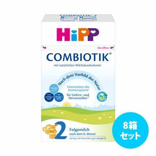 [8箱セット] Hippコンビオティック粉ミルク600g (2 ~3)