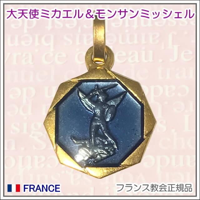 八角形ブルー大天使ミカエルとモンサンミッシェルのメダイユ フランス教会正規品 ペンダント ゴールドネックレス