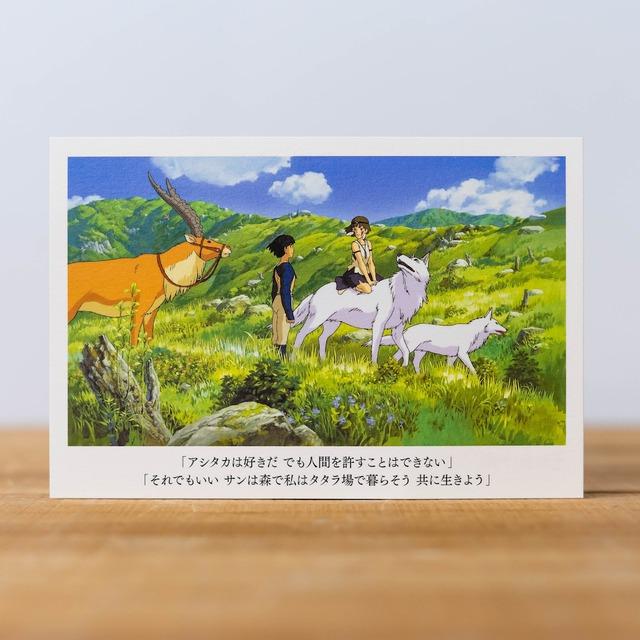 もののけ姫 ポストカード 名台詞シリーズ(2964/サン&アシタカ)