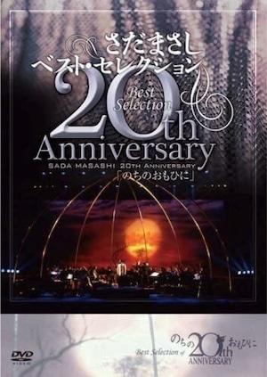 『さだまさし 20th AnniversaryBestSelection「のちのおもひに」』さだまさし 特典付き+特典:懐かしステッカー(B5サイズ)