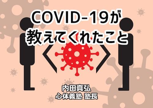 塾長コラム「COVID-19が教えてくれたこと」