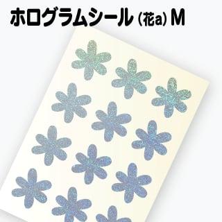 【ホログラム 花シールA 】M(2.7cm×2.8cm)