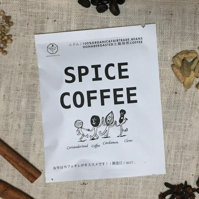 スパイスコーヒー ドリップパック - メイン画像