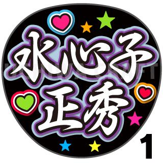 【プリントシール】【刀剣乱舞団扇】『水心子正秀』コンサートやライブに!手作り応援うちわで主にファンサ!!!