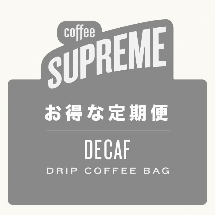 【送料込】お得なドリップバッグサブスクリプション DECAF