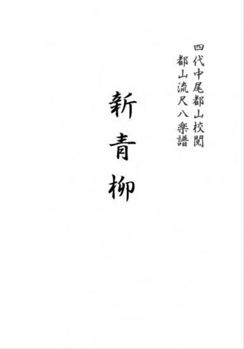 T32i206 新青柳(尺八/石川勾当/楽譜)