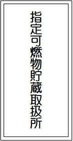 指定可燃物貯蔵取扱所 ラミプレート KHT30