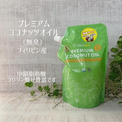 ココウェル/プレミアムココナッツオイル(無臭)500ml/中鎖脂肪酸