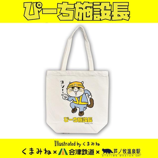 ぴーち施設長【仕事猫】トートバック
