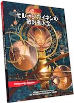 D&D第5版 モルデンカイネンの敵対者大全