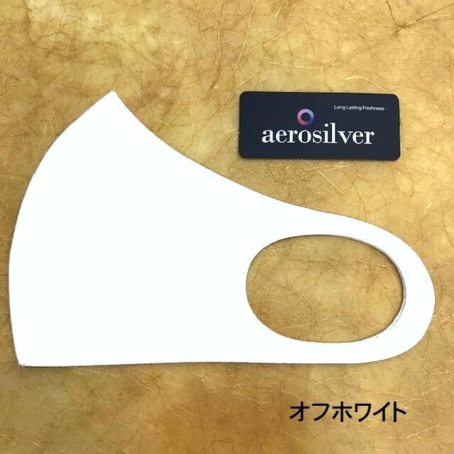 冷感接触洗えるマスク オフホワイト aeroslverファブリック使用 綺麗なフェイスライン♪