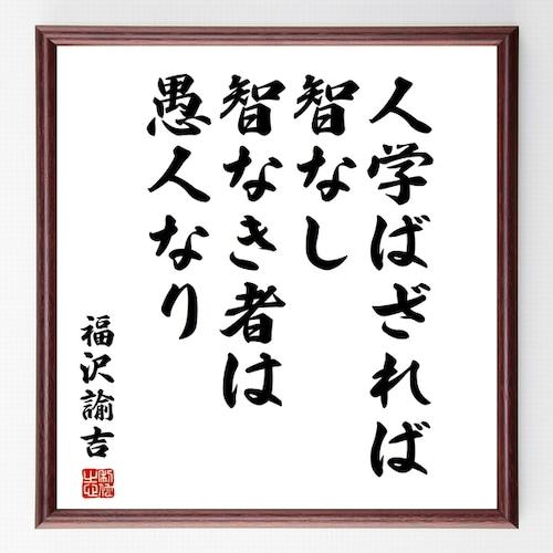 福沢諭吉の名言書道色紙『人学ばざれば智なし、智なき者は愚人なり』額付き/受注後直筆(千言堂)Z0726