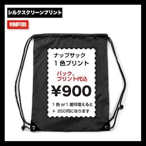 ナップサック (品番BAGS-N0031)