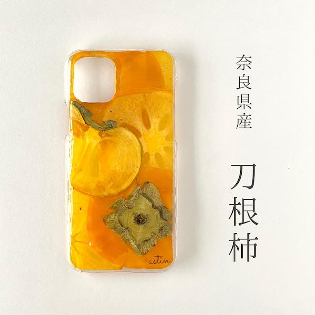 【こだわり産地】季節の柿 押しフルーツスマホケース