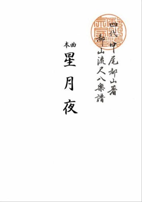 T32i031 星月夜(尺八/金森高山/楽譜)