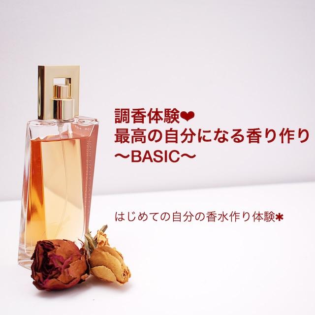 【講座】*調香体験講座*最高の自分になる香り作り~BASIC~