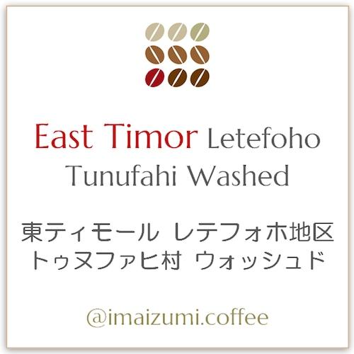 【送料込】東ティモール レテフォホ地区  トゥヌファヒ村   - East Timor Letefoho Tunufahi - 300g(100g×3)