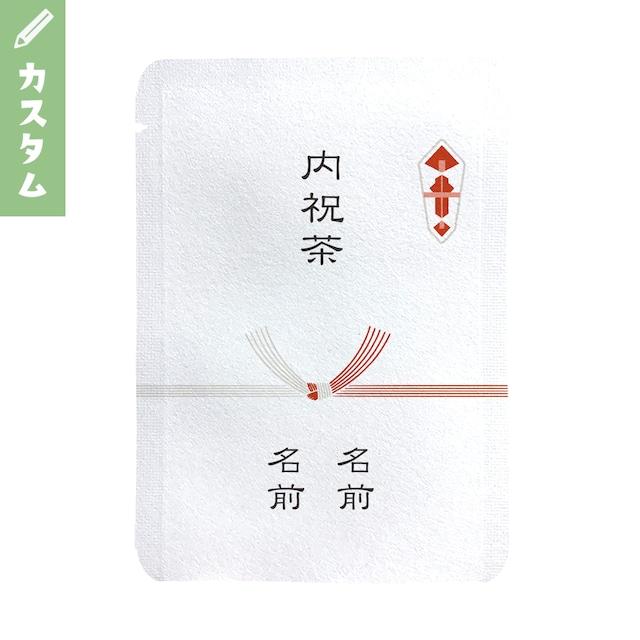 【カスタム対応】内祝 結び切り(10個セット)_cg017|オリジナル名入れプチギフト茶