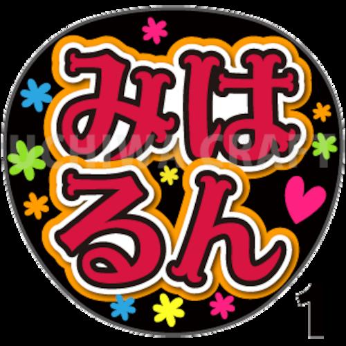 【プリントシール】【SKE48/チームK2/川嶋美晴】『みはるん』コンサートや劇場公演に!手作り応援うちわで推しメンからファンサをもらおう!!