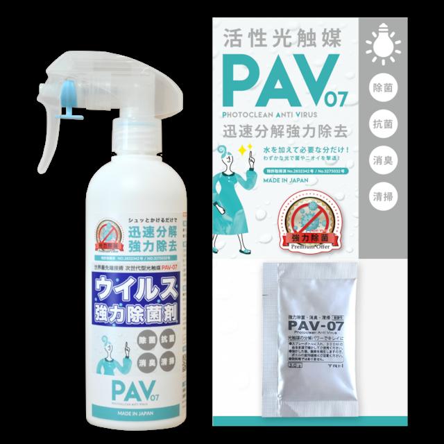 ウイルス強力除菌剤 PAV-07 1包+300ml専用ボトル 光触媒技術 パブ07